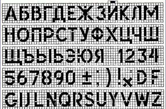 шрифт для документов по госту word