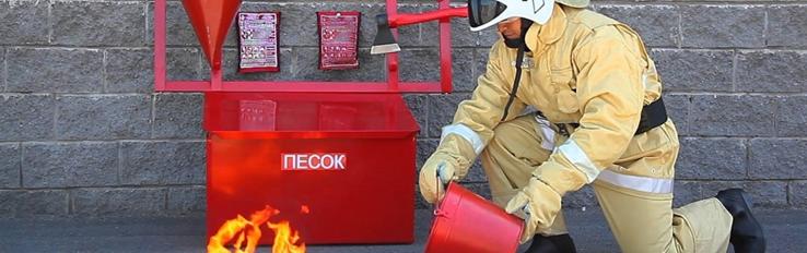 Способы и средства тушения пожаров