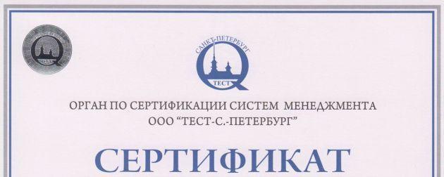 сертификат Минтруда