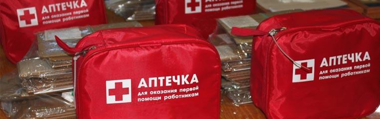 Утверждены новые требования комплектования аптечек для оказания первой помощи работникам