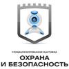 Охрана и безопасность - 2011