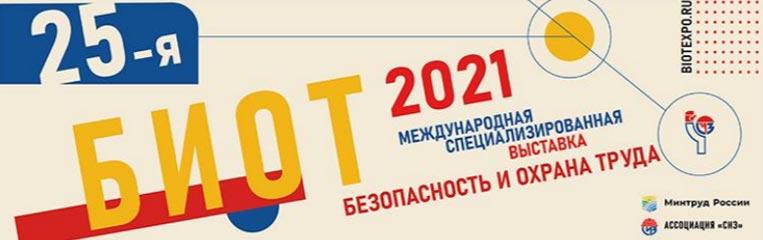 В октябре состоится выставка Безопасность и охрана труда - БИОТ-2021