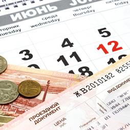 Порядок оплаты отпусков