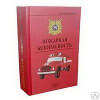 Разработка перечня мероприятий по обеспечению пожарной безопасности на предприятии