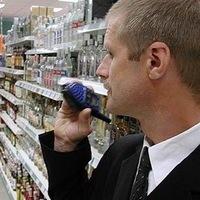 Основные положения охраны труда охранника магазина