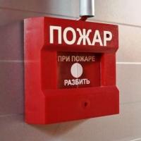 Основы пожарной безопасности в офисе