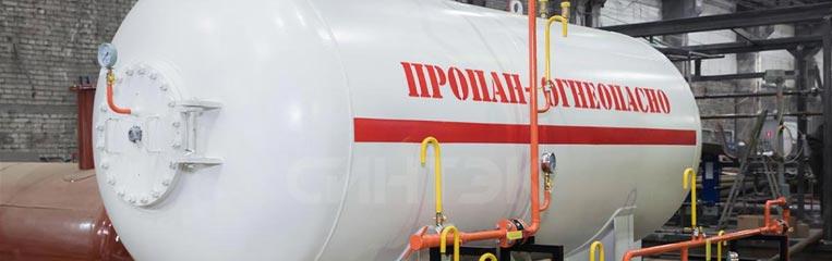 О выборе газгольдера - резервуара для хранения пропан-бутана