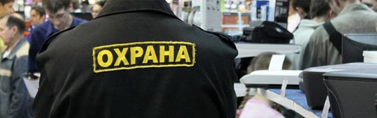 Требования к спецодежде сотрудников охранных служб