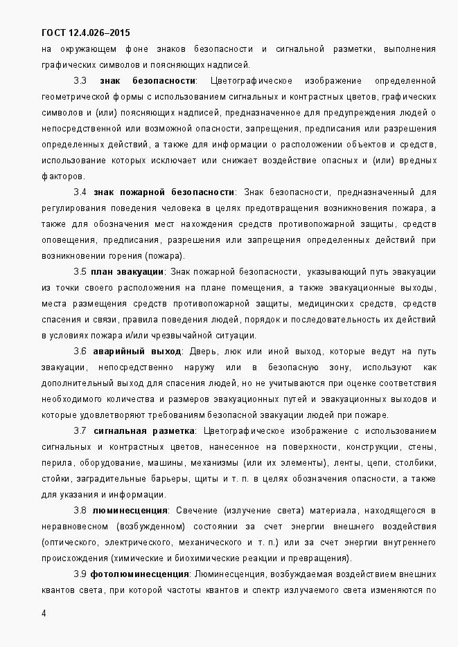 Нормативные договоры как источники конституционного права РФ