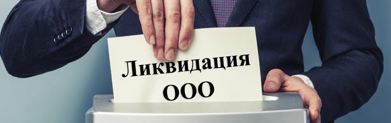 Консалтинг Групп: профессиональная юридическая помощь в закрытии бизнеса в Казани