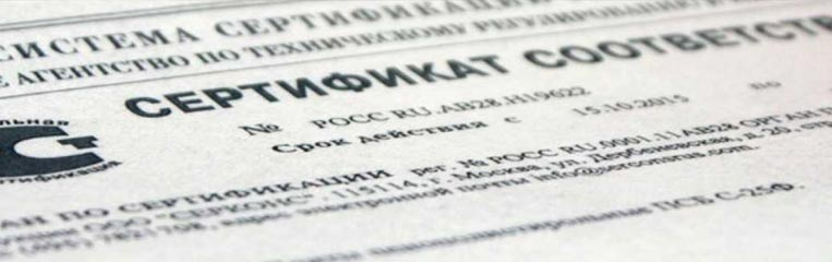Обязательная сертификация качества и система декларирования продукции