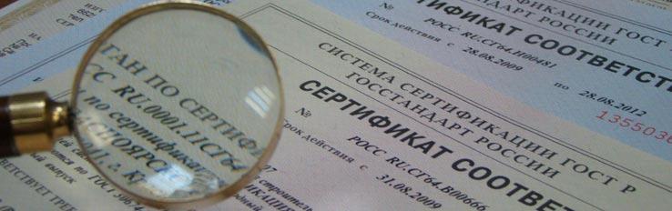 Обязательная и добровольная сертификация