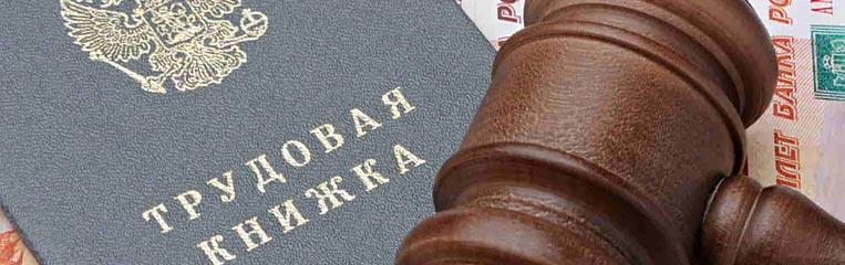 Трудовые споры: право на судебную защиту
