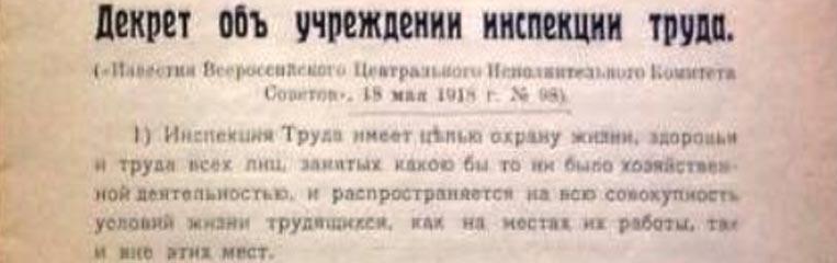Создание  в советской стране инспекции труда