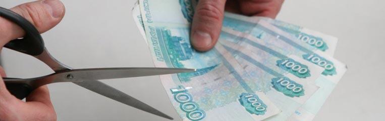 Ограничение размера удержаний из заработной платы
