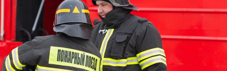 Пожарные поезда ликвидируют очаги возгорания