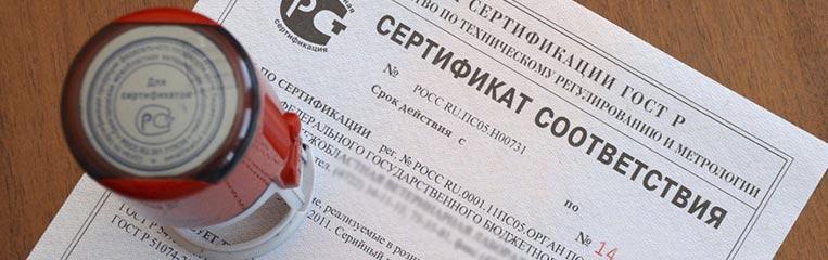 Сертификация и маркировка продукции