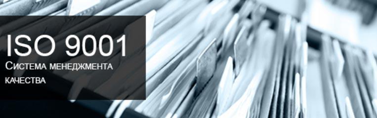 Сертификация ИСО 9001 и техника безопасности